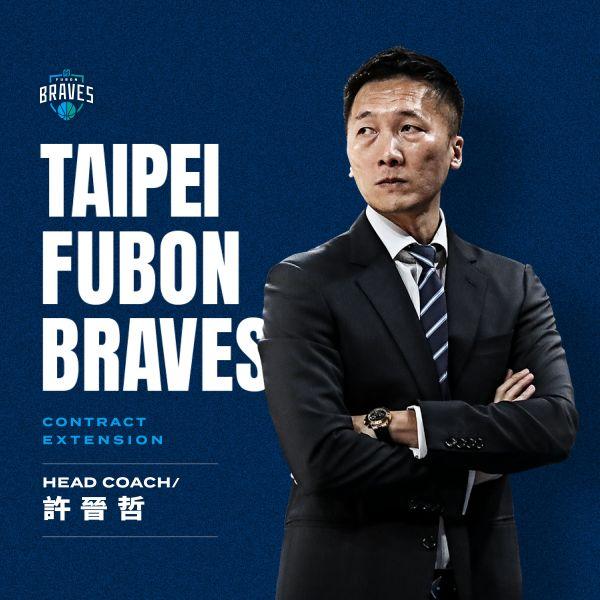 PLG》与许晋哲总教练正式续约 台湾富邦勇士期盼打造冠军王朝
